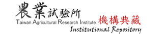 Taiwan Agricultural Research Institute Institutional Repository,TARIIR