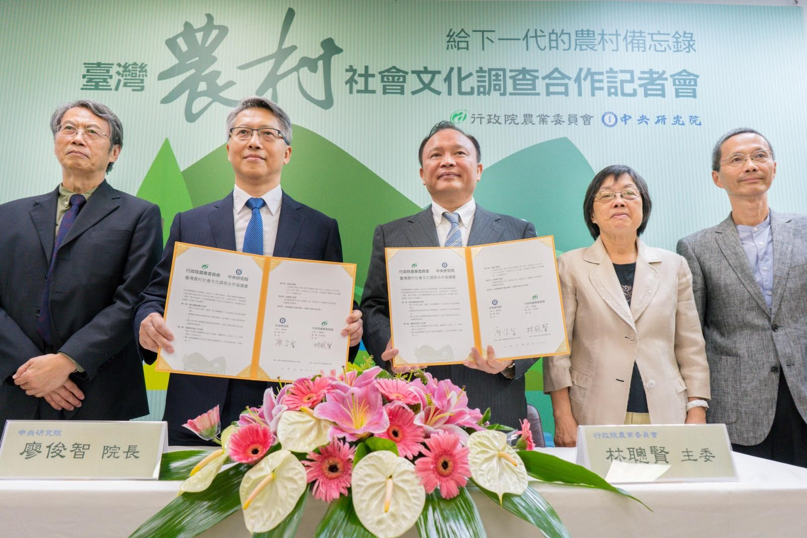 COA Minister Lin Tsung-hsien (2nd from right) and Academia Sinica President Dr. James C. Liao (1st from left)