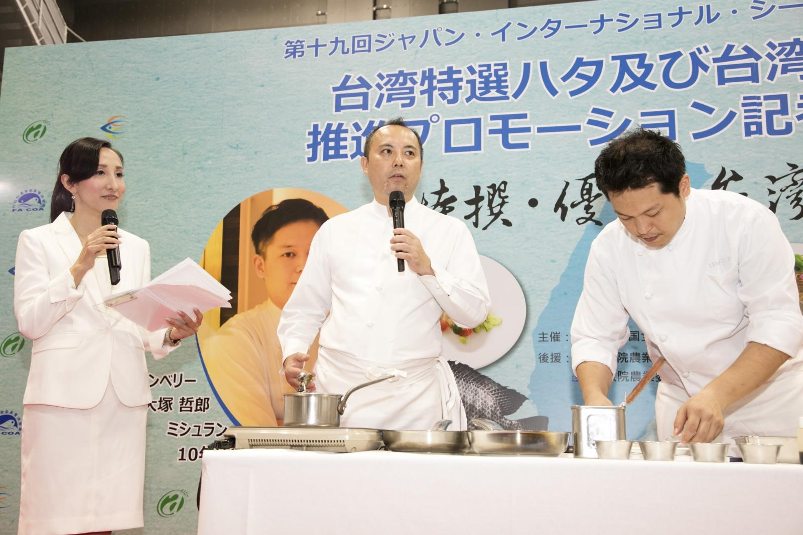 Endorsed by renowned Japanese chef Naoto Kishimoto, Taiwan's aquatic products seek to expand diverse marketing channels.