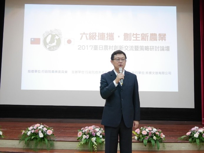 COA Deputy Minister Li Tui-chih delivered opening speech at the forum.
