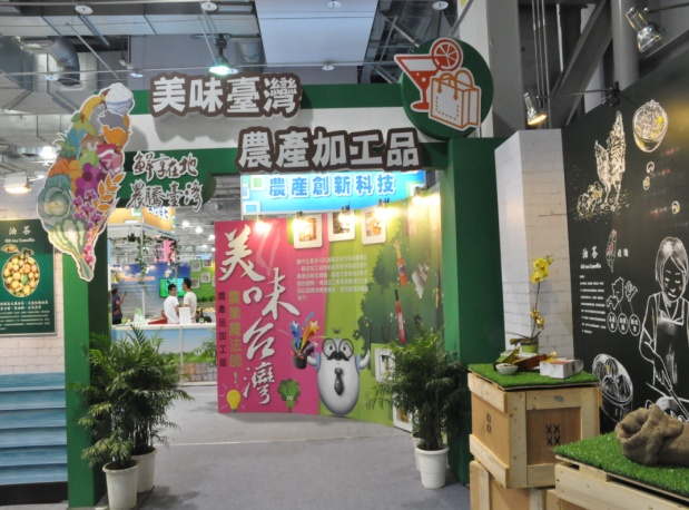 Agro-product Special Exhibition – Delicious Taiwanese processed agro-product area