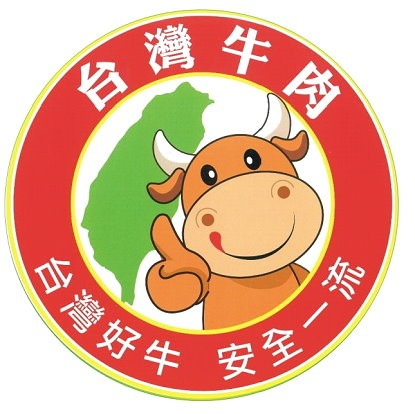 Picture 4: Taiwan Beef Label