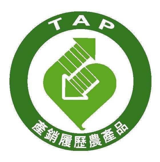 Picture 1: Picture shows TAP mark. Only those agricultural products that have passed TAP certification are allowed to use it. Usage without proper certification is subject to fines between NT$200,000 to NT$1 million.